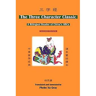 The Three Character Classic 2nd Edition a Bilingual Reader of Chinas ABCs by Wang & Yinglin