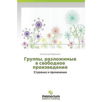Gruppy Razlozhimye V Svobodnoe Proizvedenie door Goryushkin Aleksandr