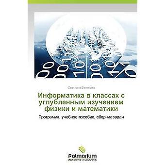 Informatika V Klassakh S Uglublennym Izucheniem Fiziki ik Matematiki door Bazhenova Svetlana