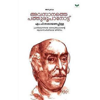 Avasanathe Pathuroopanottu by Narayanapillai & M.P.