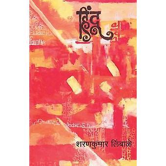 Hindu by Limbale & Sharankumar