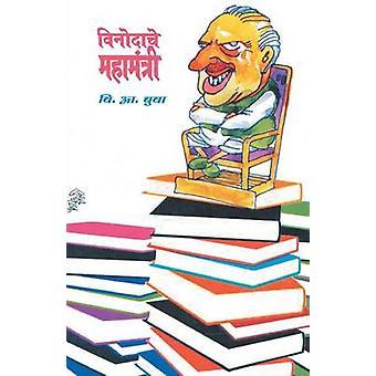 Vinodache Mahamantri by Buva & V.A.