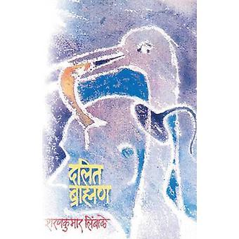 Dalit Brahmanya by Limbale & Sharankumar