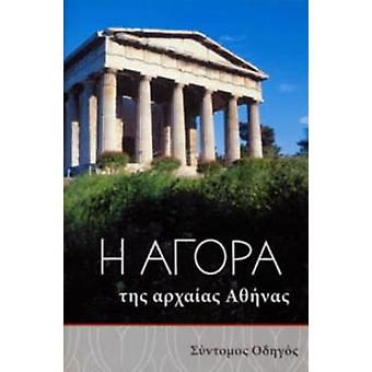 The Athenian Agora - A Short Guide to the Excavations (Modern Greek) b