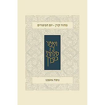 Koren Classic Yom Kippur Mahzor, Ashkenaz