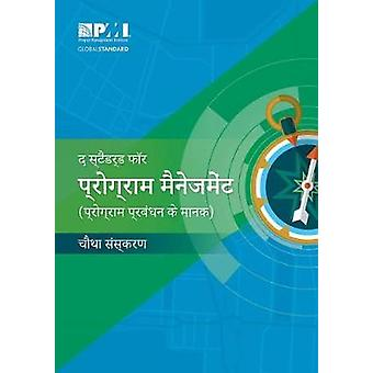 The Standard for Program Management - Hindi by Project Management Ins