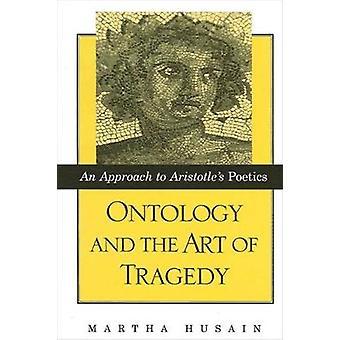 オントロジーと悲劇の芸術