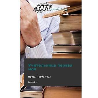 Uchitelnitsa Pervaya Moya by Luk Slava