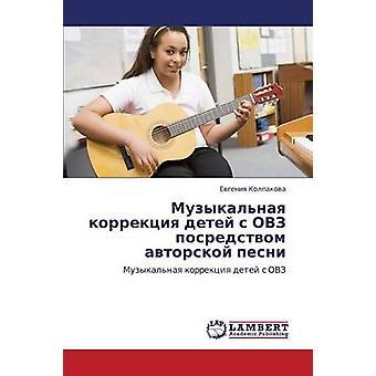 Muzykalnaya Korrektsiya Detey S Ovz Posredstvom Avtorskoy Pesni by Kolpakova Evgeniya