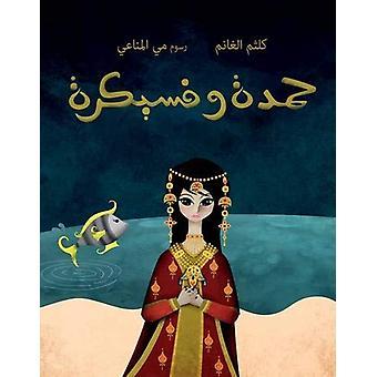 Hamda wa Fisaikra by Hamda wa Fisaikra - 9789992178881 Book