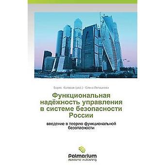 Funktsionalnaya nadyezhnost upravleniya v sisteme bezopasnosti Rossii av Kolosov Boris