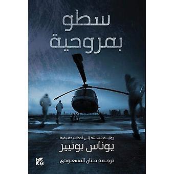Helicopter Heist (Satou bi Marwahiya) by Jonas Bonnier - 978992712913