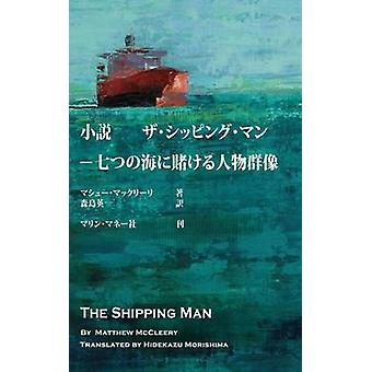 The Shipping Man Japanese Edition by McCleery & Matthew
