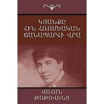 Life on the Ancient Roman Road An Autobiographical Novel Armenian Edition by Totovents & Vahan
