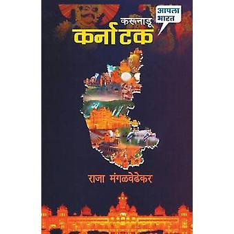 Karunadu Karnatak by Mangalwedhekar & Raja
