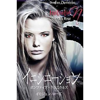 Initiation (Japanese Edition) by Imogen Rose - 9781948223072 Book