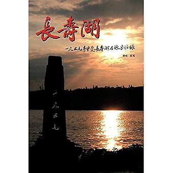 Changshou Lake: True Story of Former Rightists at Changshou Lake, Chongqing of China in 1957