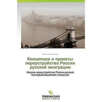 Kontseptsii i proekty pereustroystva Rossii russkoy emigratsii by Antonenko Natalya