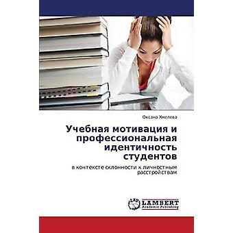 Uchebnaya Motivatsiya I Professionalnaya Identichnost Studentov by Khmeleva Oksana