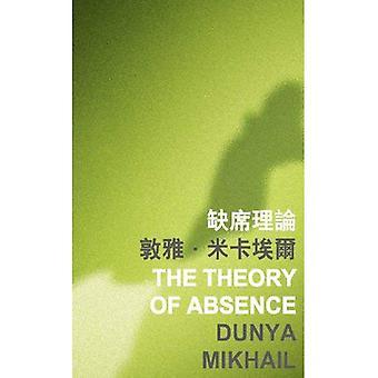De theorie van afwezigheid (internationale poëzie nachten in Hong Kong literatuur)
