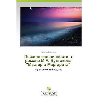 Psikhologiya lichnosti v romane M.A. Bulgakova Master i Margarita by Vasilev Yaroslav