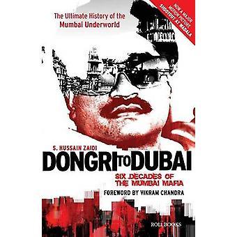 ドバイへの Dongri ザイディ & s. フセインによるムンバイマフィアの60年間