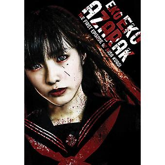 Eko Eko Azarak: L'importazione del primo episodio di Misa Kuroi [DVD] Stati Uniti d'America