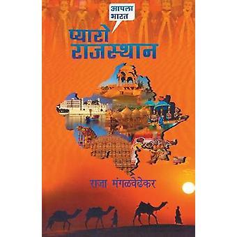 Pyaro Rajasthan by Mangalwedhekar & Raja