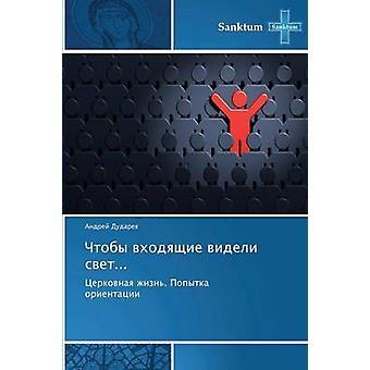 Chtoby Vkhodyashchie Videli Svet... by Dudarev Andrey
