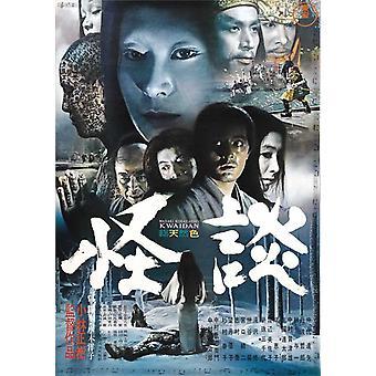 Kaidan Movie Poster (11 x 17)