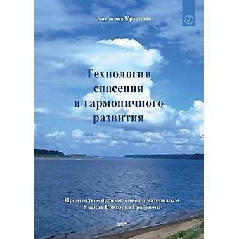 Tehnologii spasenija i garmonichnogo razvitija RUSSIAN Edition by Kravzova & Antonina