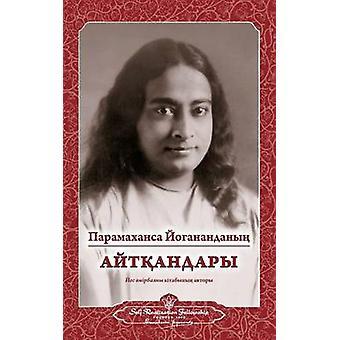 Sayings of Paramahansa Yogananda Kazakh by Yogananda & Paramahansa