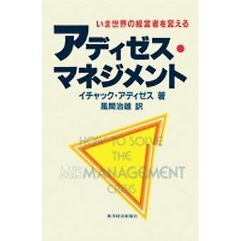 How To Solve The Mismanagement Crisis  Japanese edition by Adizes Ph.D. & Ichak