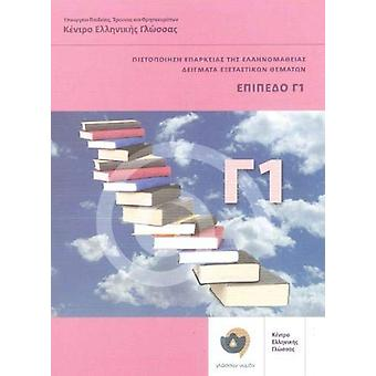 Klik sta Ellinika C1 - Modern Greek Certification C1 Exams - Click on