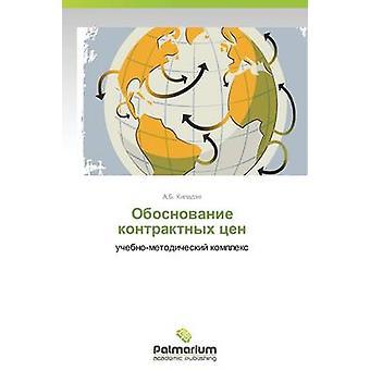 Obosnovanie Kontraktnykh Tsen von Kiladze A. B.