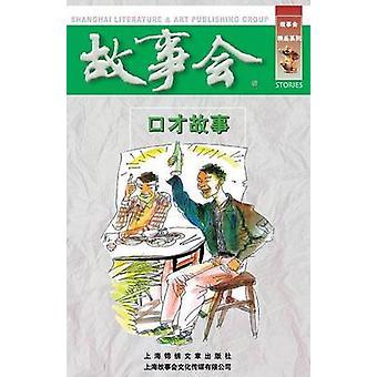 Kou Cai Gu Shi by He & Chengwei