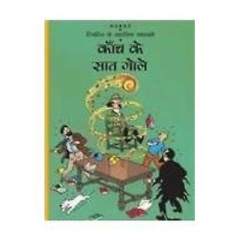 Kaanch Ke Saath Gole by Herge - 9789380070575 Book