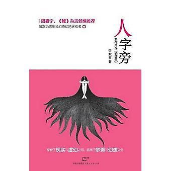 Ren Zi Pang by Mo & Yin