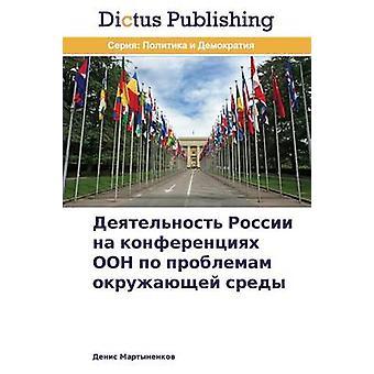 Deyatelnost Rossii Na Konferentsiyakh Oon Po Problemam Okruzhayushchey Sredy by Martynenkov Denis