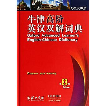 Oxford Advanced Learner's English-Chinese Dictionary (8th ed.) - 9787
