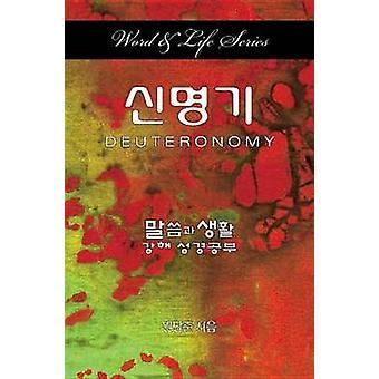 Word & Life - Deuteronomy (Korean) by Dal Joon Won - 978142678493