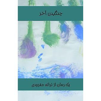 The Last Words - A Novel by Taraneh Djafroodi - 9781588140890 Book