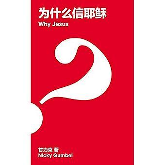 Pourquoi Jésus? Chinois simplifié