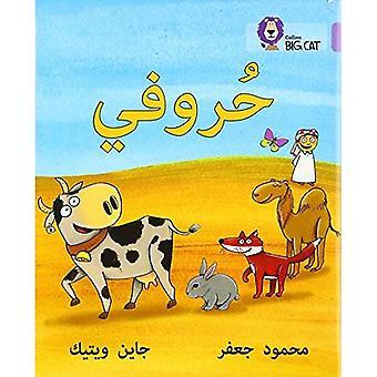 Collins Big Cat Arabic - My letters: Level 1 (KG)