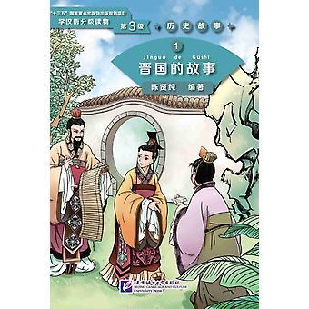 位子の物語 神レベル 3 中国語学習者のための評価された読者