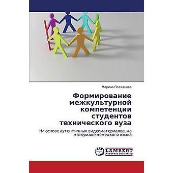 Formirovanie Mezhkulturnoy Kompetentsii Studentov Tekhnicheskogo Vuza von Plekhanova Marina