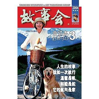 Gu Shi Hui 2004 Nian He Ding Ben 3 by He & Chengwei