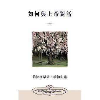 How You Can Talk With God Chinese Traditional by Yogananda & Paramahansa