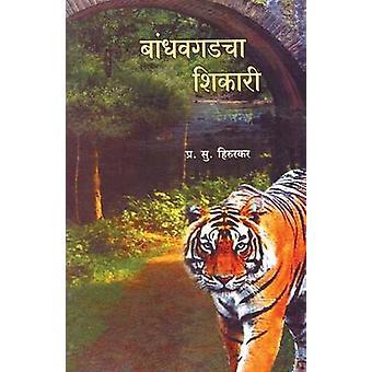 Bandhavgadcha Shikari by Hirurkar & P.