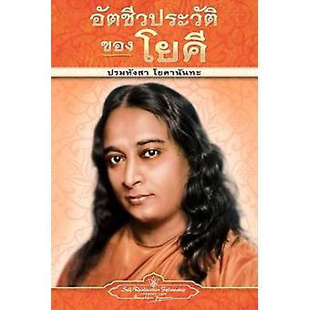 Autobiography of a Yogi  pb  THAI by Yogananda & Paramahansa